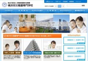 横浜労災病院に併設されている「横浜労災看護専門学校」のホームページ