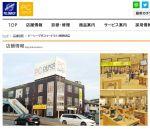 ピーシーデポスマートライフ新横浜店