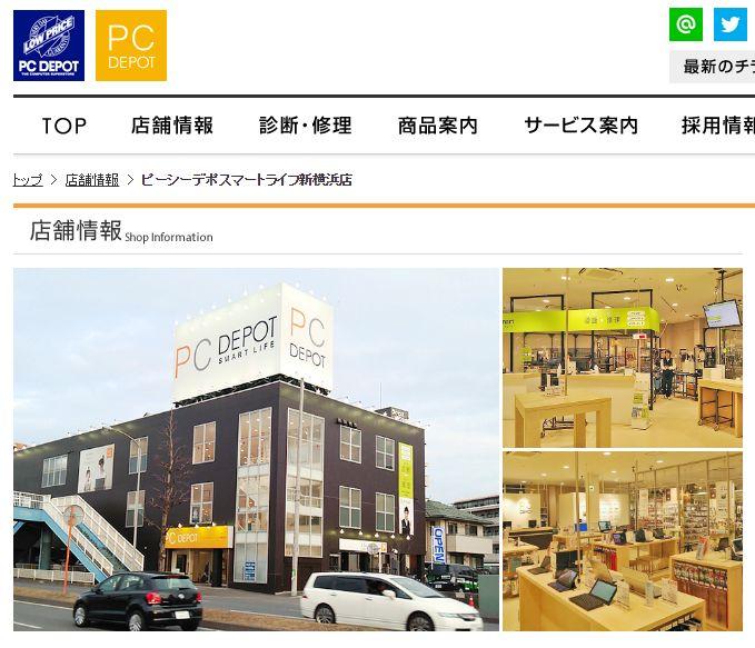 <日経が報道>新横浜本社の「PCデポ」、IT苦手な中高年の心つかみ業績好調