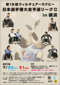 30日(土)と31日(日)の2日間にわたって「横浜ラポール」で行われる日本選手権大会の予選リーグ