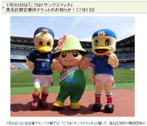 7月30日(土)の試合は入場料が割引となる(港北区ホームページより)