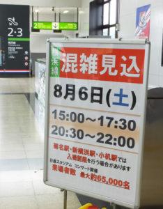 横浜線の小机駅に掲示されている「混雑見込」のポスター