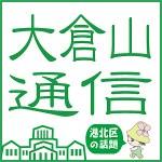 大倉山通信