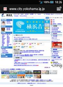 スマートフォンの画面で見た横浜市公式ホームページ、リンクをタップするのは至難の業