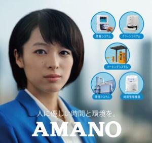 アマノの取り扱い製品とCMに出演している清野菜名さん(ニュースリリースより)