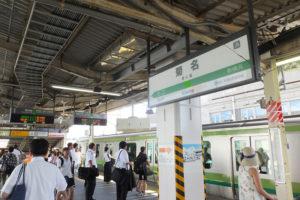 菊名駅は1926年(大正15年)に開業し今年で90年