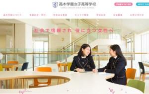 高木学園女子高校のWebサイト