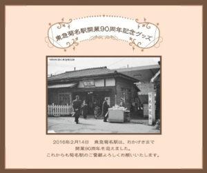10月15日は記念品が限定販売される。懐かしい写真は昭和34(1959)年の駅舎で、港北区役所の最寄り駅(現在の図書館の場所)であることを案内する表示も見える