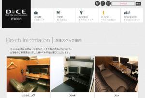 ダイス(DICE)新横浜店のWebサイトより