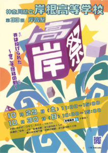 2016年「岸高祭」のポスター(岸根高校サイトより)