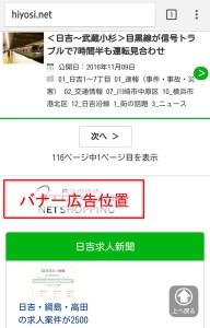 【掲載イメージ:横浜日吉新聞より】スマートフォン版(トップページ)におけるバナー広告の位置