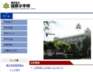 篠原小学校の公式Webサイト