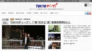 "TOKYOディープ!「""新""だけど""深"" 新横浜駅界わい」の紹介ページ(NHK)"