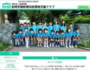 岩崎学園新横浜放課後児童クラブの公式サイト