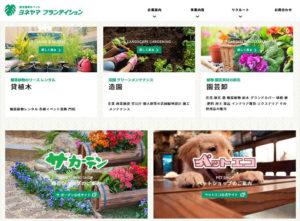 有限会社ヨネヤマプランテイションは園芸を中心にぺット事業を展開する新羽企業(公式サイトより)