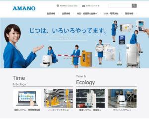 12月9日に全面リニューアルしたアマノのサイト