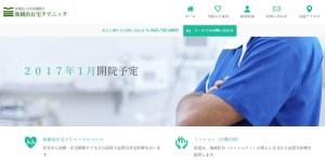 2017年1月開院予定の「新横浜在宅クリニック」の公式サイト