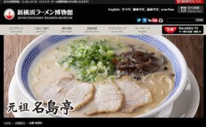 長浜ラーメンの名店として知られる「元祖名島亭」は2015年2月に出店した