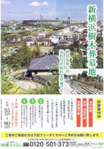 「新横浜樹木葬(じゅもくそう)墓地」を案内するチラシ