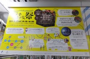 イベントの中吊り広告が掲示されていました!