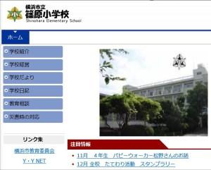 区内でもっとも古い校舎を持つ篠原小学校(ホームページより)