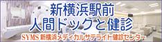 新横浜メディカルサテライトのバナー