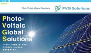 PVG Solutions株式会社(PVGソリューションズ)の公式サイト