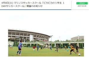 4月8日(土) に開かれる「ピカピカの1年生 1DAYサッカースクール」の案内ページ