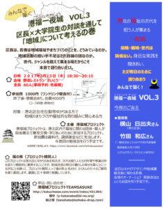 「港福城(こうふくじょう)プロジェクト」第3回イベントのチラシ