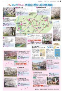 昨年(2016年)3月号の「広報よこはま港北区版」には桜スポットが詳しく掲載されている※クリックで拡大