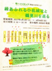 新横浜駅に掲出されたポスター