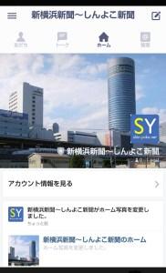 『新横浜新聞~しんよこ新聞』LINE@のホームページ