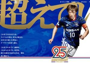 「クラブ開設25周年記念試合」の特集ページも開設されている