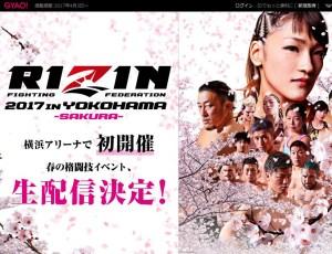 総合格闘技イベント「RIZIN(ライジン)」の「GYAO!」による配信紹介ページ