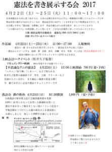 ギャラリー&スペース弥平で4月22日(土)から25日(火)まで行われる「憲法を書き展示する会」のチラシ