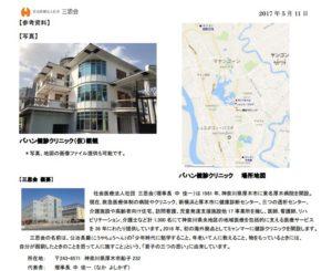 ミャンマーに日本の医療法人として初進出することになった社会医療法人社団三思会(さんしかい)(同法人のプレスリリース[PDF]より)