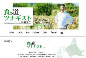 加藤英二さんは「食の道ツナギスト」(写真は同サイト)として多くメディアにも登場するなど活躍。「食の現場」との交流を何より大切にしている