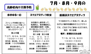大豆戸地域ケアプラザ広報紙「まめのき」(2017年7月~9月号)より~高齢者向け介護予防