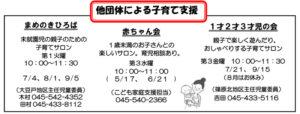 大豆戸地域ケアプラザ広報紙「まめのき」(2017年7月~9月号)より~他団体による子育て支援