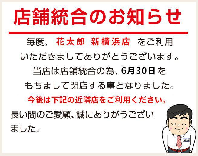 新横浜ヴィスタウォーク下のビル4階、DVD鑑賞「花太郎」が閉店、環状2号店に統合