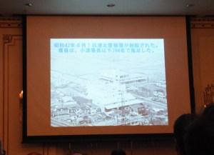 懐かしい初代「港北警察署」の写真スライドも。初代署長以下194名でスタートした港北署も、現在は倍の規模に