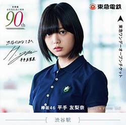 <東横線が90周年>大倉山・菊名・妙蓮寺など駅ごとに異なる記念乗車券やポスター