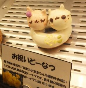 大倉山フロレスタの「お祝いどーなつ」は今月(9月)いっぱいの販売を予定