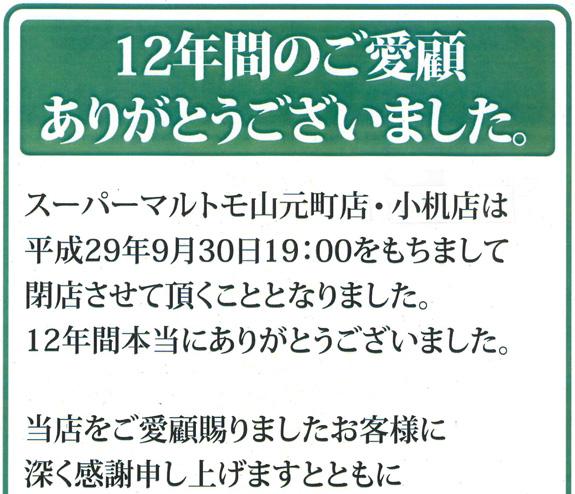 横浜上麻生道路沿いのスーパー「マルトモ小机店」、9/30(土)限りで閉店