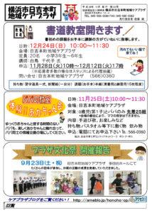 日吉本町地域ケアプラザからのお知らせ(2017年11月号・1面)~書道教室、パパの教室~体験!!あかちゃん会他