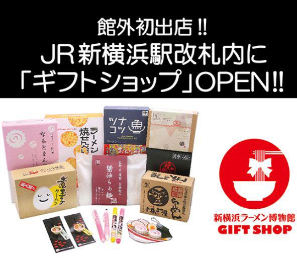<ラーメン博物館>初の「ギフトショップ」、新横浜駅改札内に12/13(水)オープン