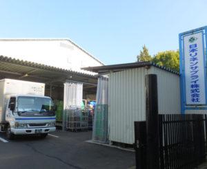新羽駅と宮内新横浜線近くにある日本リネンサプライ株式会社。その名の通り「リネン」品の洗浄を行う井戸からの汲み上げ水を大規模災害時に提供することを「地域のために」と了解、消防団協力事業所に認定された