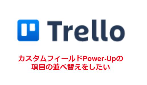 Trello-カスタムフィールド項目のs並べ替えをしたい