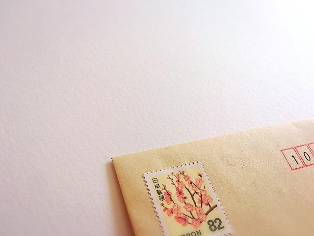 切手と封書
