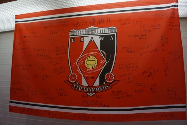 浦和レッズの旗とサイン